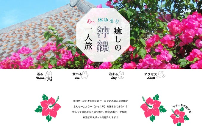 【LP/卒業制作】沖縄観光