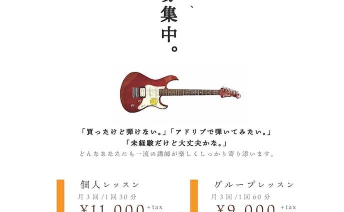 ギター・ウクレレ生徒募集