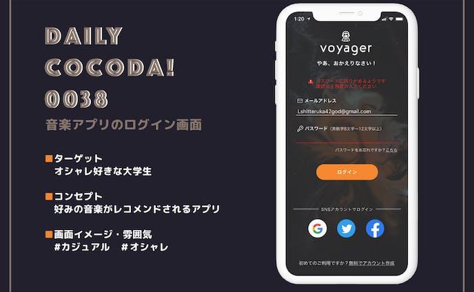 DailyCocoda! #38 音楽アプリのログイン画面