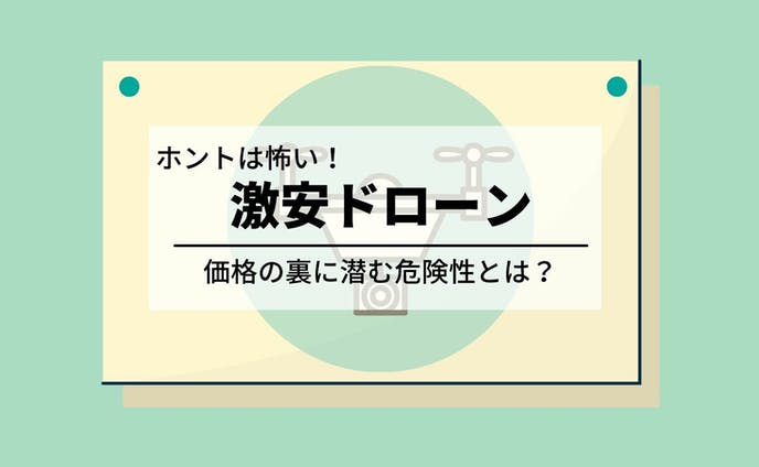 【SNS用画像】激安ドローンの危険性