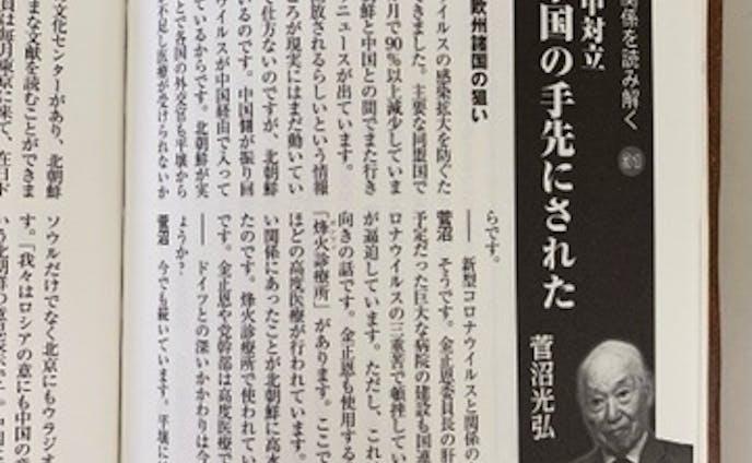 激化する日米対立 日本は米国の手先にされた