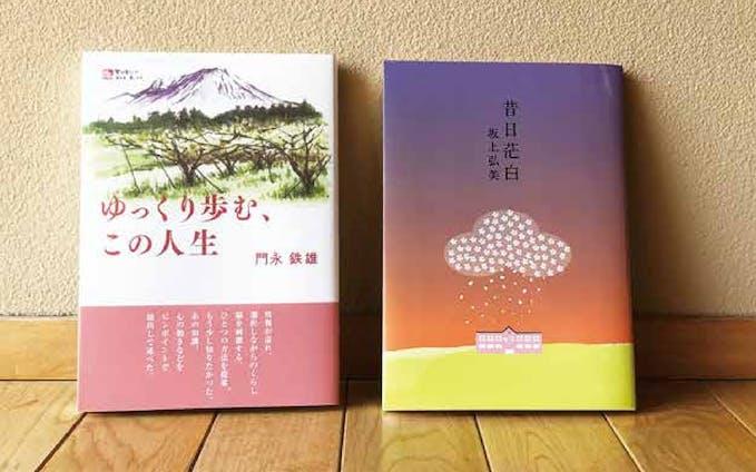 本|表紙デザイン