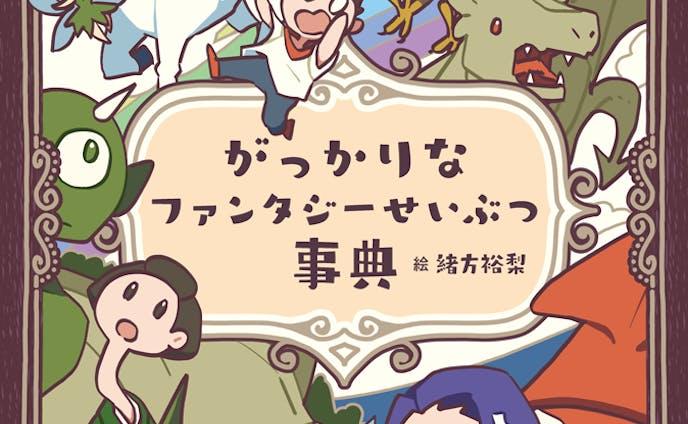 【出版】がっかりなファンタジーせいぶつ事典