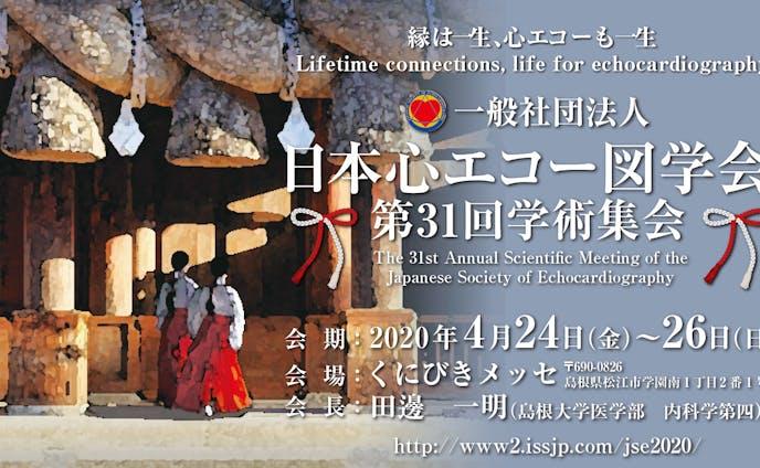 日本心エコー図学会第31回学術集会