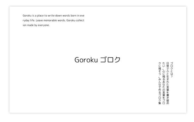 Goroku.io - 日常の言葉を書き残す