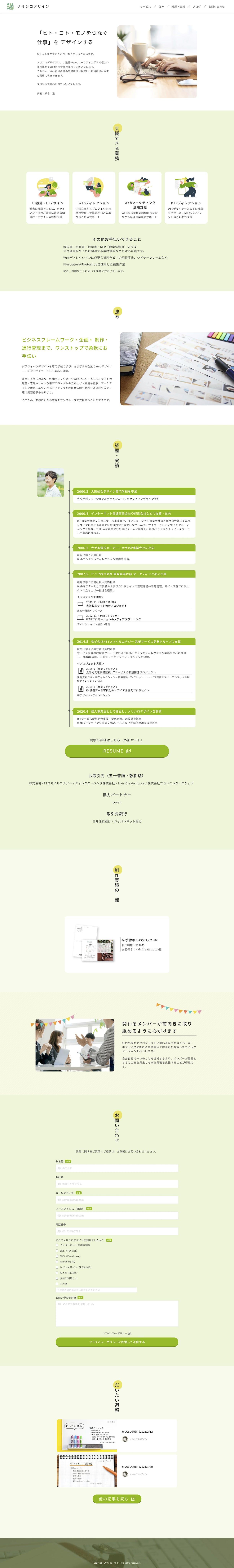 ノリシロデザイン様 サービスサイト-1