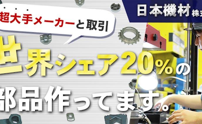 地元企業紹介サイトCOURSE 日本機材株式会社様バナー