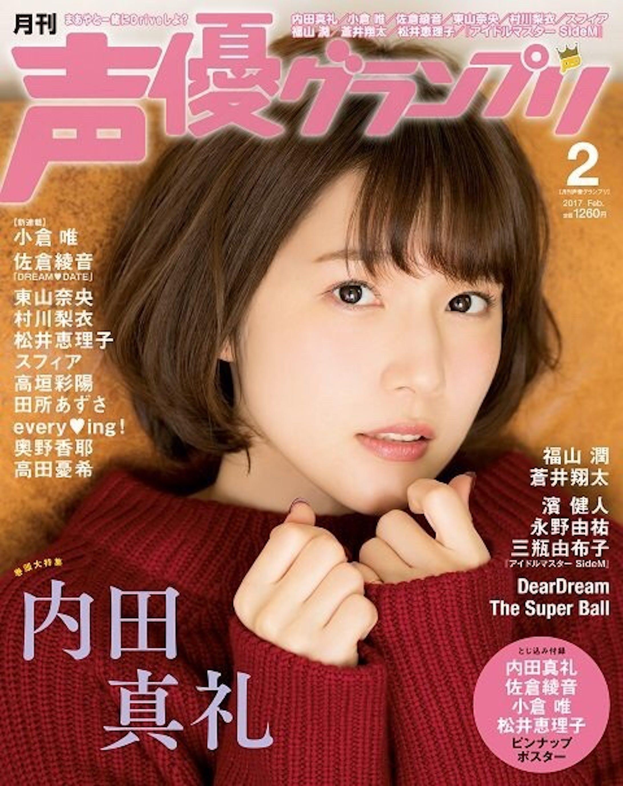 声優グランプリ 「雨宮天・高橋李依・内田真礼」表紙-5