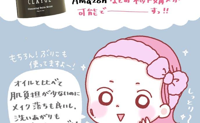 【PR記事】CLAYGEクレンジングバームモイスト PR記事