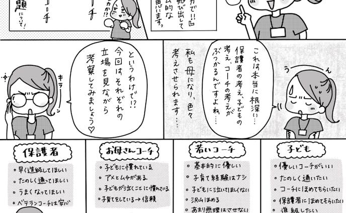 【インスタより】スイミングQ&A漫画