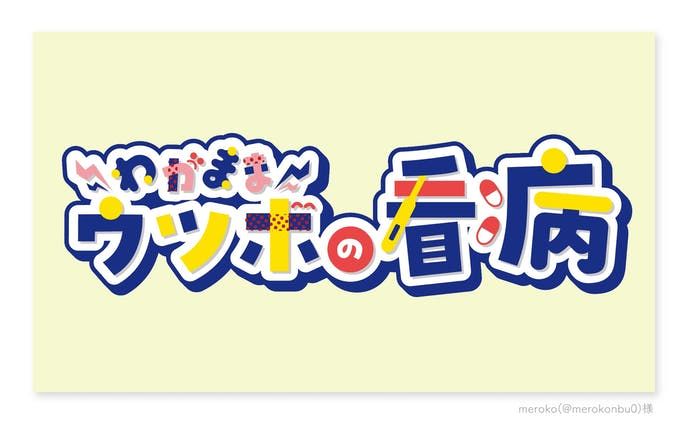 【ご依頼】同人誌タイトルロゴ