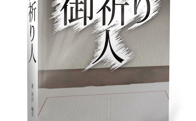 クリエイティブデザイン学科_2年_文庫本サイズの中年層向け小説