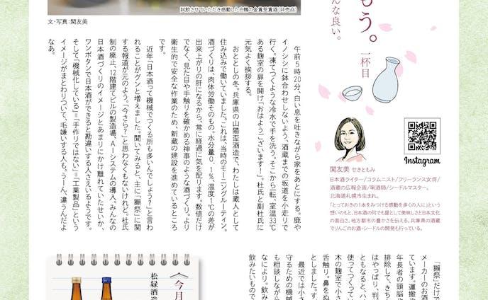 関友美の連載コラム「そうだ。日本酒を飲もう。」リカーズ四月号
