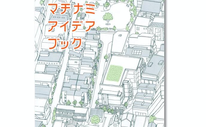 UR都市機構 マチナミアイデアブック イラスト