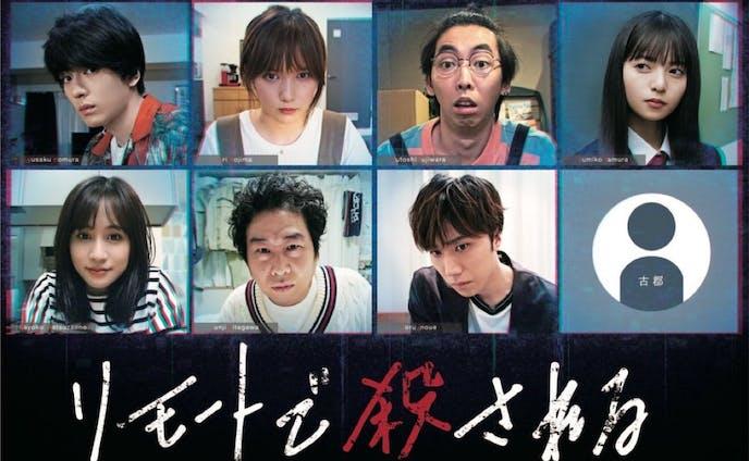 日本テレビ「リモートで殺される」