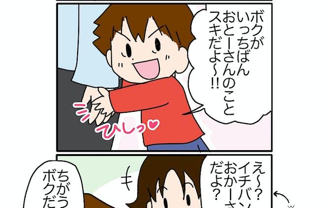 育児漫画「イチバンは誰だ?!」