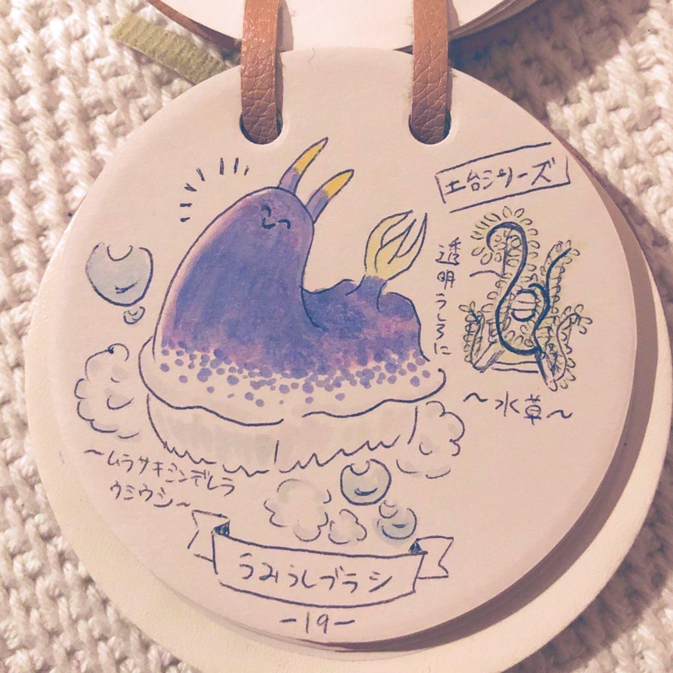 #毎日ゆるかわウミウシ(15〜60)-8
