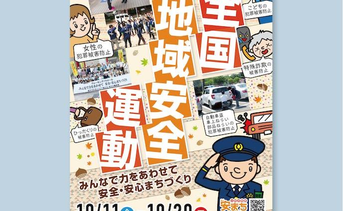 2019年 全国地域安全運動 ポスター
