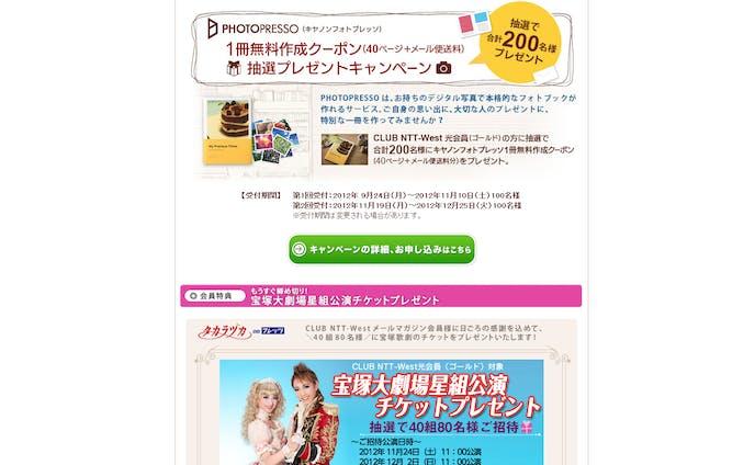 【CLUB NTT West 120】ポイントのお知らせ/iPadがポイント交換開始!ポイント+差額の現金でも購入できます! (1)