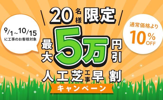 アイキャッチ|日本人工芝計画株式会社さま