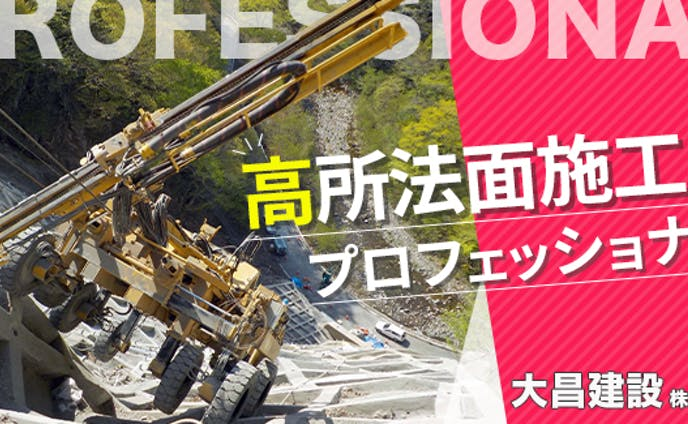 地元企業紹介サイトCOURSE 大昌建設株式会社様バナー