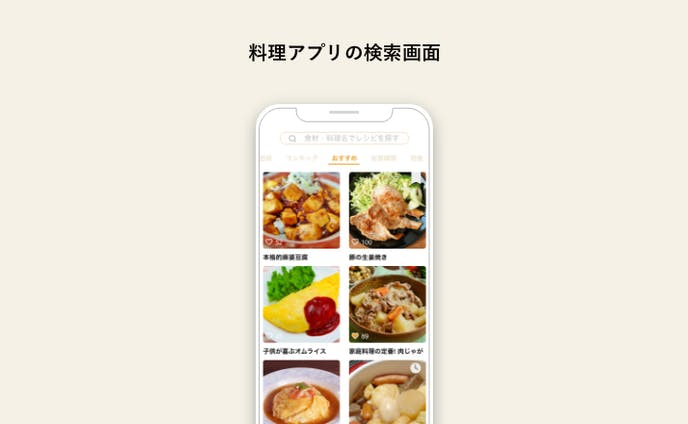 【UIデザイン】料理アプリの検索画面