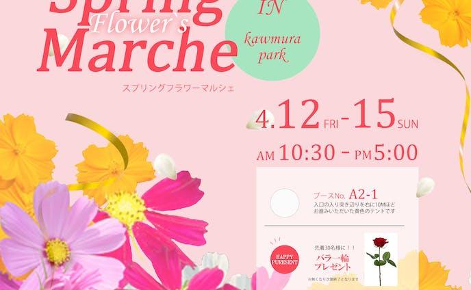【お花屋さんイベントポスター】