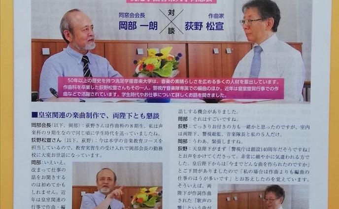 【洗足学園音楽大学 同窓会様】会長対談 同窓会報