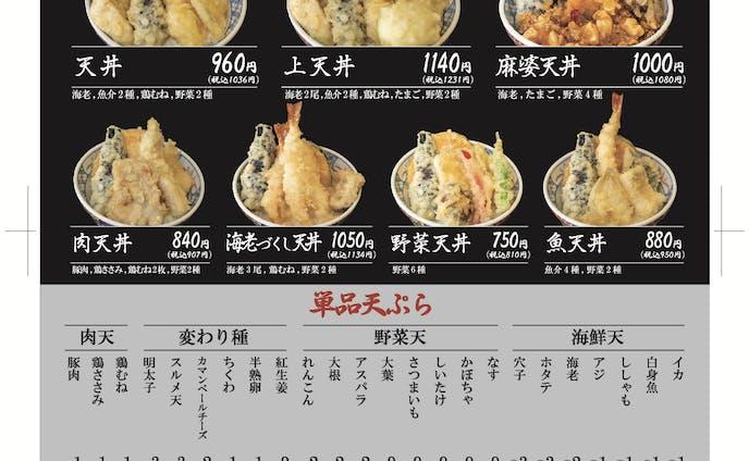 天ぷら専門店 テイクアウト案内用 フライヤー