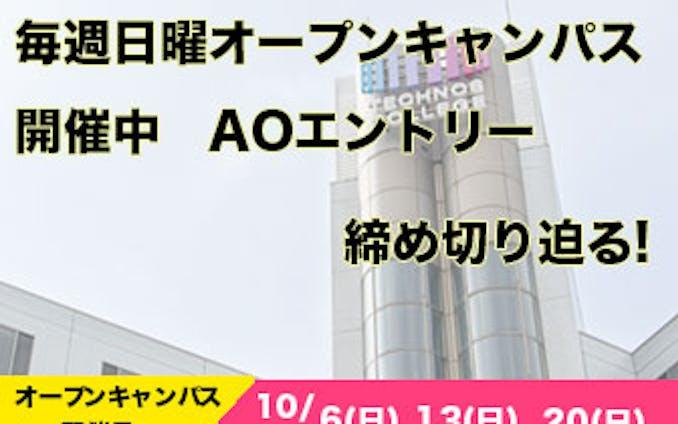 東京工学院Webデザイン科