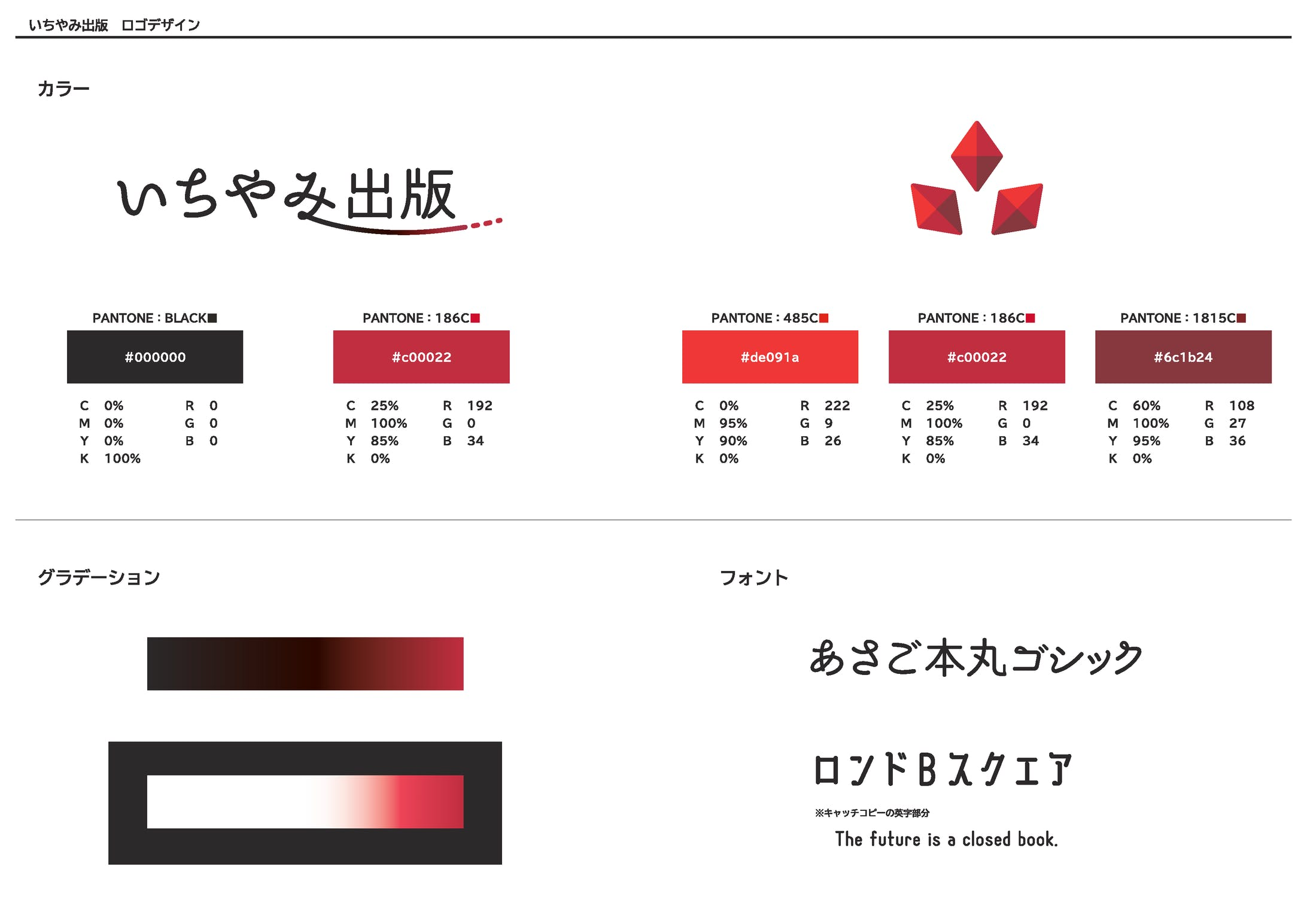 ロゴデザイン【いちやみ出版】-6