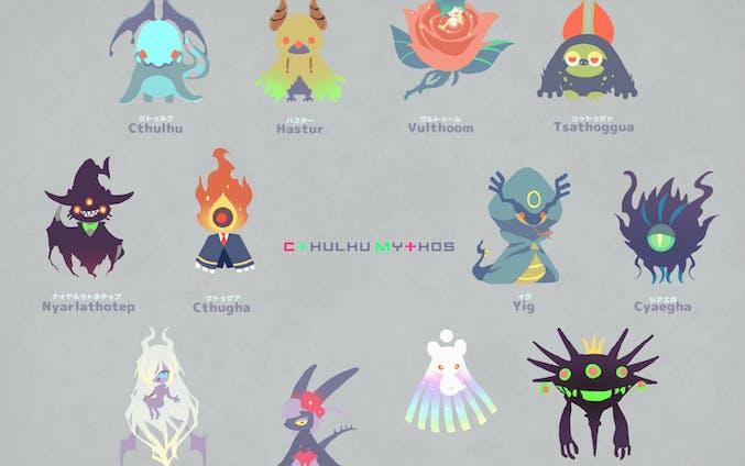 クトゥルフ神話の神性たち