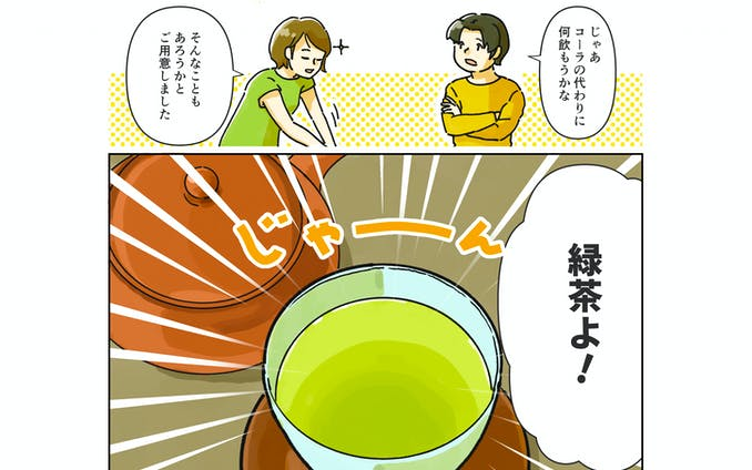 お茶を飲もう(漫画)