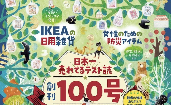 【取材・編集・執筆】LDK2021年10月号