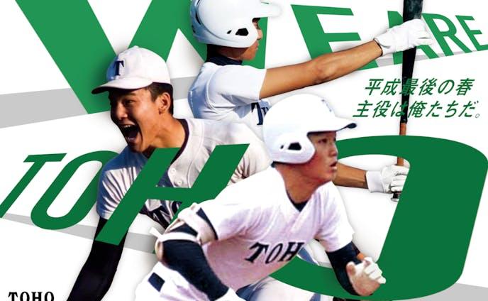 東邦高校野球部 2019年 春のセンバツ出場記念ポスター