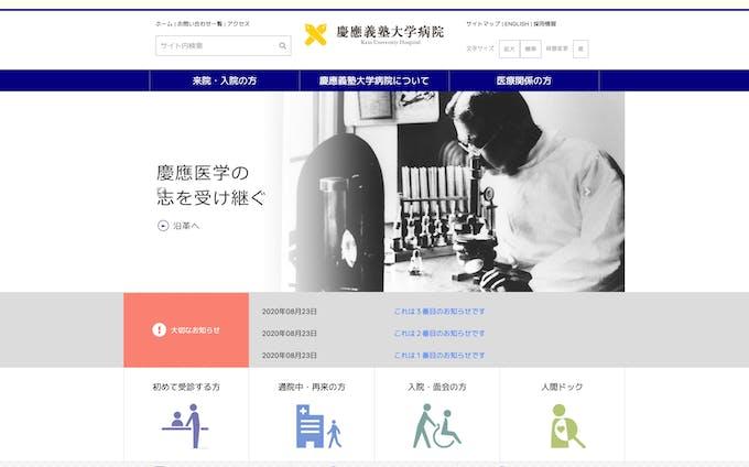 【模写】慶應義塾大学病院