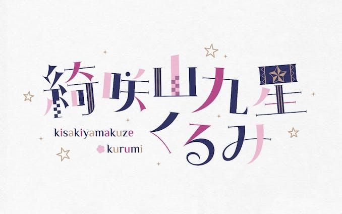 綺咲山九星くるみ_logo