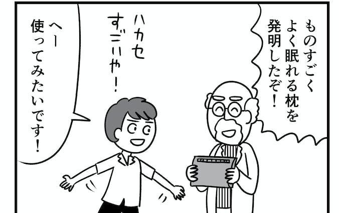 『週刊モーニング』(講談社)アンケートプレゼントページ4コマ