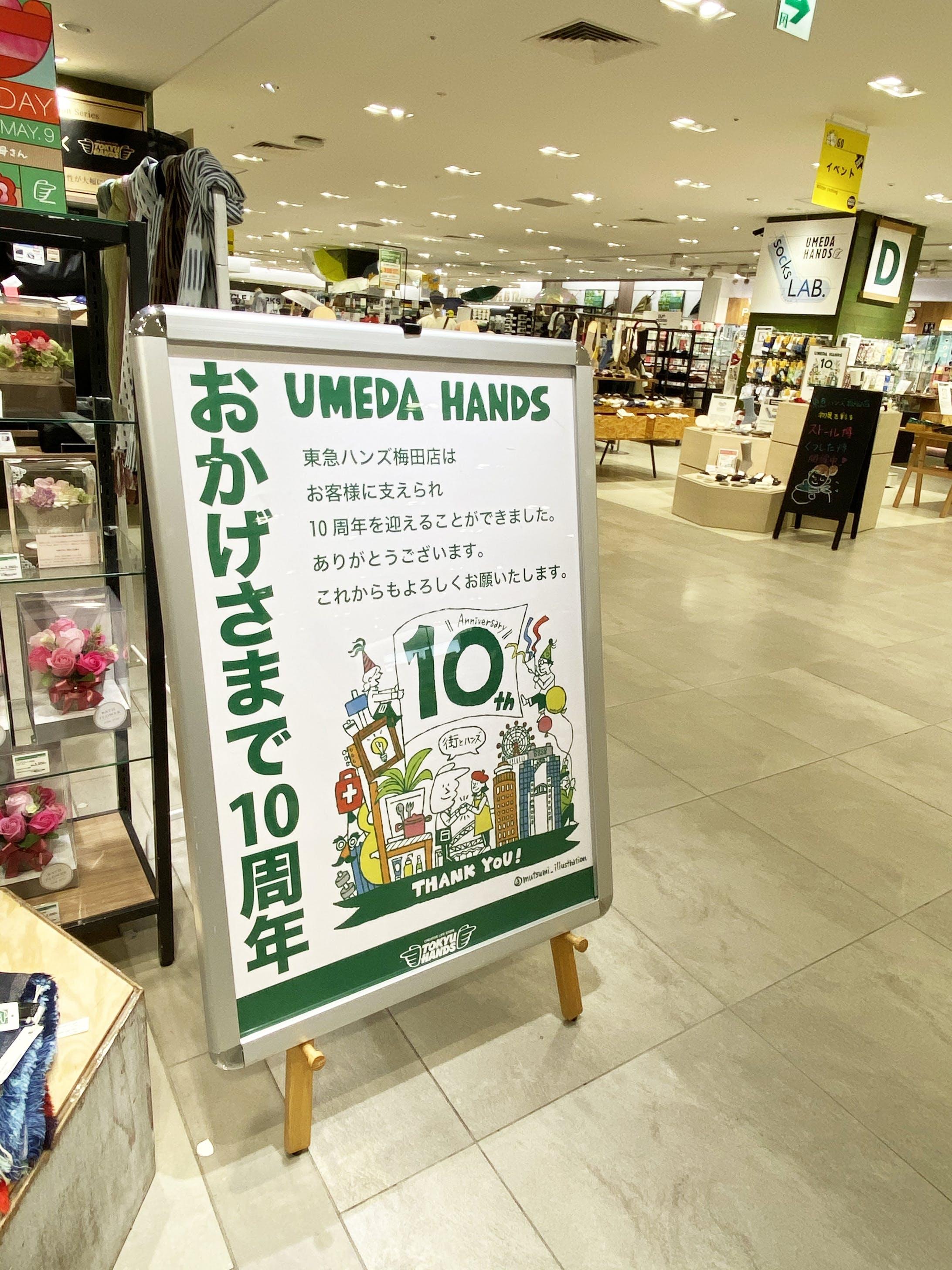 【広告】東急ハンズ梅田店10周年-11