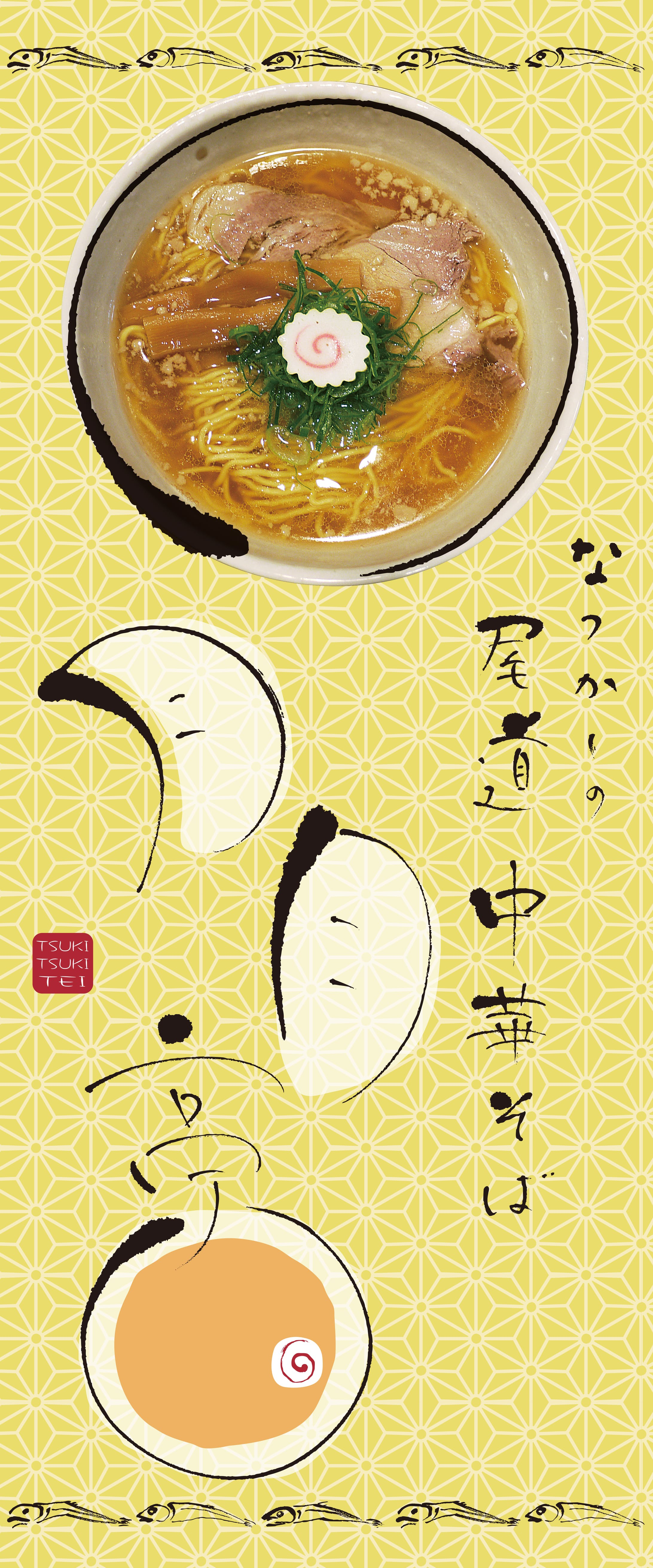 尾道中華そば 月月亭 広島店 看板3種、のれん、エプロン用ロゴ-6
