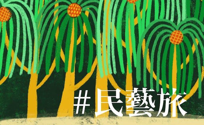 #民藝旅 vol.2 沖縄
