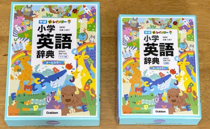 学研 新レインボー 小学英語辞典