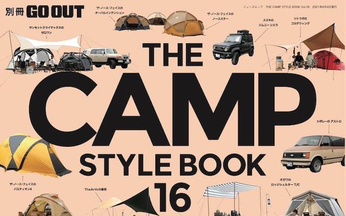 【デザイン】別冊GO OUT 「CAMP STYLE BOOK Vol.16 」