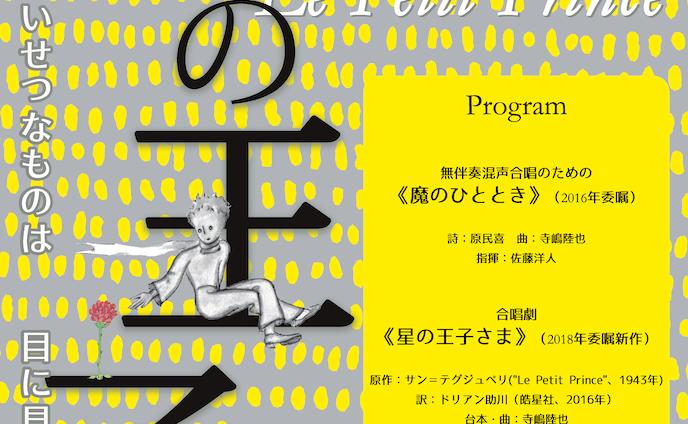 【チラシ】合唱劇《星の王子さま》公演