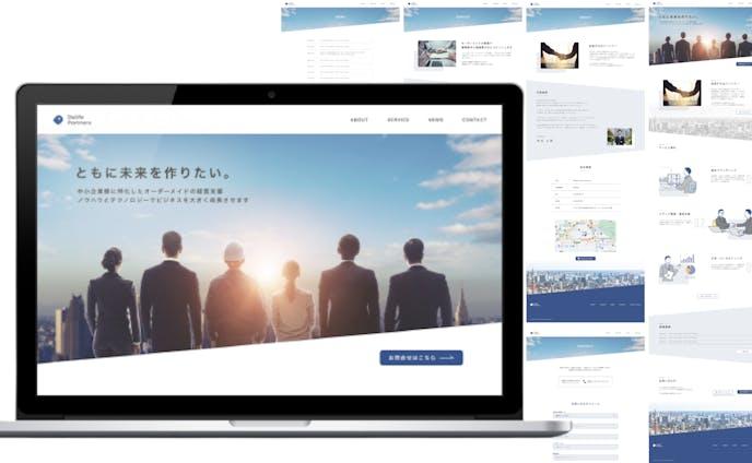 【コーポレート】中小企業向けコンサルティング会社