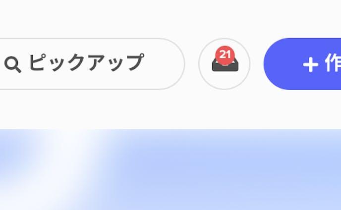 11. Inbox feature - あなたへのオファーが届く受信箱機能
