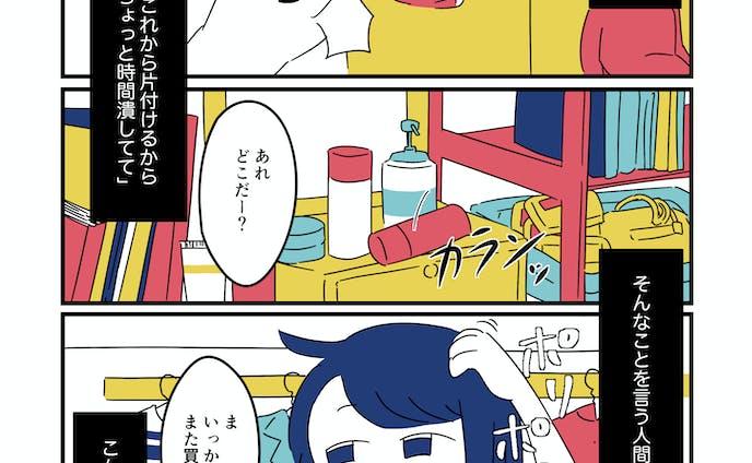 コミックエッセイ(カラー)