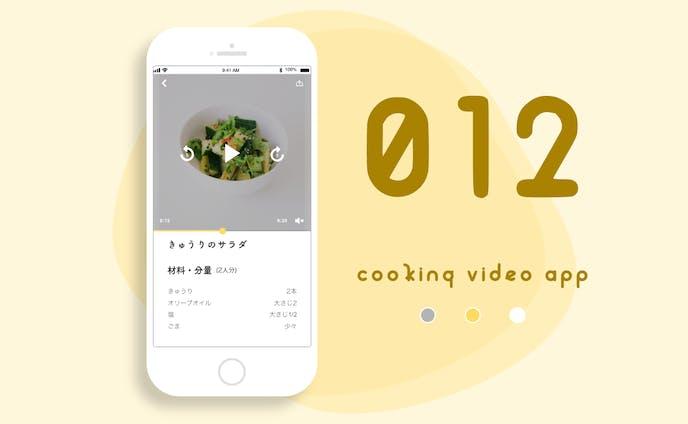 #12 料理動画アプリ