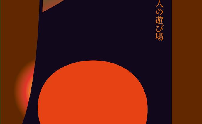 美術館のリブランディング(ロゴデザイン)