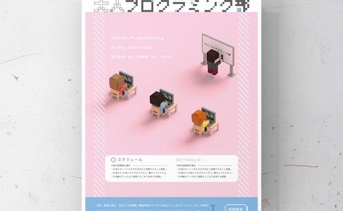 大人プログラミング部ポスター